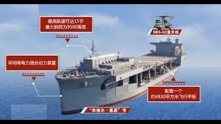 美军9万吨巨舰服役 目标:南海 20210513 |《今日亚洲》CCTV中文国际 - YouTube