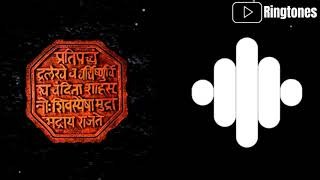 Raj Mudra Ringtone | Chhatrapati Shivaji maharaj  |WhatsApp Status | Ringtones | shivjayanti 2021 |