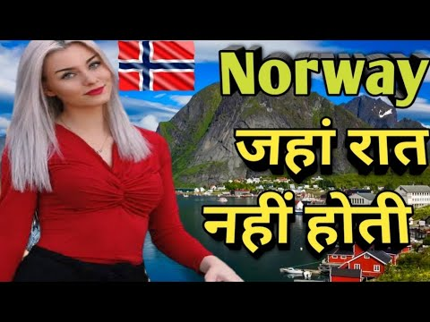 नॉर्वे देश| amazing facts about Norway in hindi| facts of Norway
