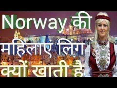 नॉर्वे देश| amazing