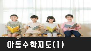 아동수학지도 : 영유아 수학 교육의 기초(1)