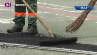 Ремонт доріг в ДНР