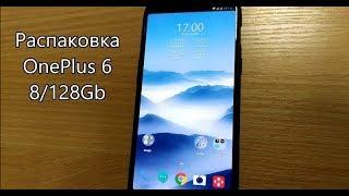 Розпакування OnePlus 6 8/128GB Mirror Black