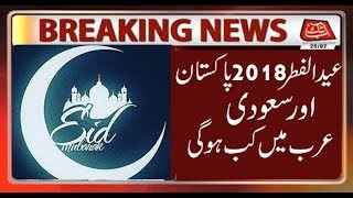 Eid ul Fiter 2018 Date In Pakistan & Saudi Arabia Friday-Saturday