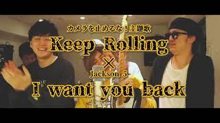 カメラを止めるな!「Keep Rolling」と「I want you back」を同時に歌う【魂の寿司唄#8】