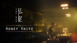 私室THE BAR-第8集:Honey Knife (第一季完結篇)