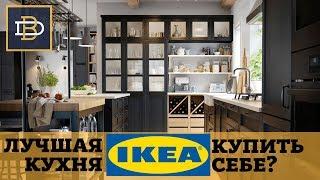 ИКЕА 2019: Кухня   Лучшая кухня IKEA для дизайнера   Обзор интерьера кухни   Рум Тур Икеа