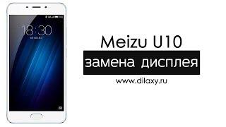 Замена дисплея Meizu U10 | Как разобрать U10