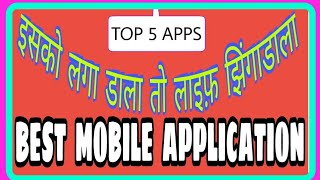 MOST USEFUL APPLICATION | BEST APPLICATIONS