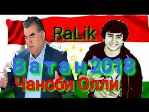 RaLiK - Мухтарам Чаноби Олли Эмомали Рахмон