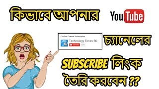 [Bangla] How To Make YouTube Subscribe Link 2017 | How to Get Your YouTube Subscription Link thumbnail