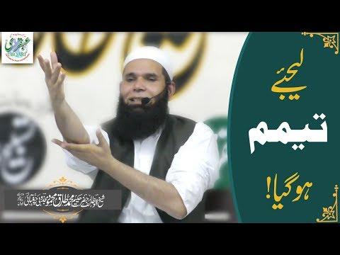 Tayammum Ka Tarika -- Sheikh ul Wazaif  Hazrat Hakeem Mohammad Tariq Mahmood Majzoobi Chughtai