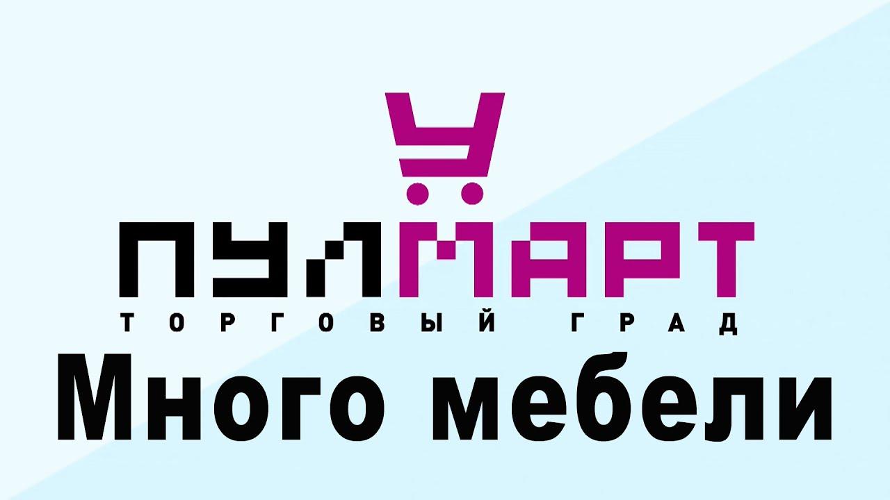 Диваны и кресла в интернет-магазине «сток диванов». Кроме всего, в магазине стокдиванов. Ру можно купить диваны и кресла для любых.