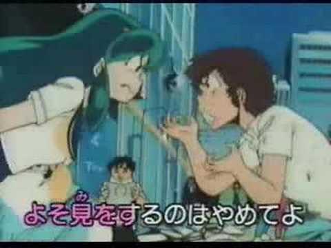 Urusei Yatsura Karaoke: Lum No Love Song