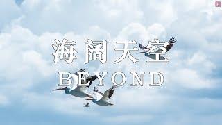 Gambar cover BEYOND - 海阔天空 [BEYOND - sea wide sky] LRC HQ