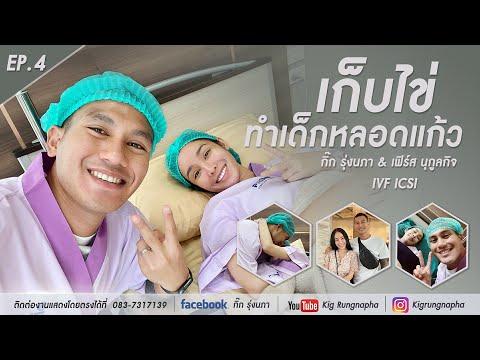 EP4 การเก็บไข่ ทำเด็กหลอดแล้ว IVF ICSI กิ๊ก รุ่งนภา&เฟิร์ส