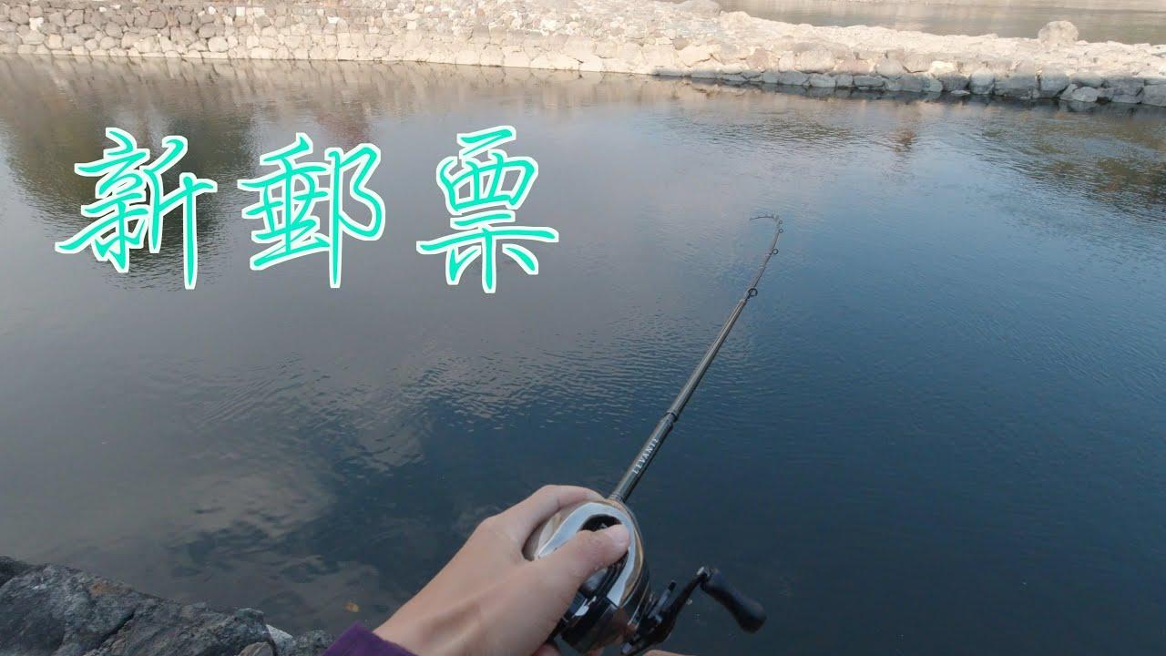 【釣魚】捲仔?新郵票?(路亞/日本/黑鱸)