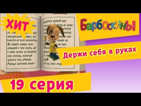 Барбоскины - 19 Серия. Держи себя в руках (мультфильм)