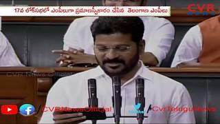 Asaduddin Owaisi and Revanth Reddy Takes Oath As Lok Sabha MP In Parliament CVR News