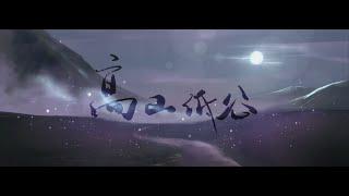 【倫桑翻唱】Lun Sang 高山低谷