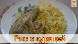 Рис с курицей/Rice with chicken