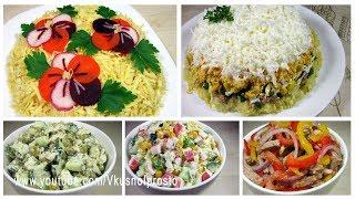 НОВИНКА!!! 5 Вкуснейших салатов / Новогоднее меню 2019