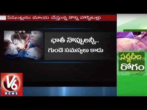 Unnecessary Stent Operations Scam by Doctors | Special Story | V6 News