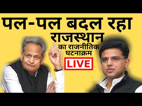 क्या होगा Sachin Pilot का अगला कदम ? | Rajasthan Political Crisis Live | First India News