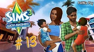 """LP/Sims 3/Шоу-Бизнес/# 13/""""Нищие знаменистости"""""""