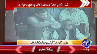 Hamza Shahbaz demands for Judicial Commission for Elections Rigging - Full Speech - Punjab Assembly