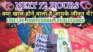 💞 NEXT 72 HOURS - KYA GOOD NEWS MILEGI APKO? 😍 YOUR LOVE & PROFESSIONAL LIFE TIMELESS TAROT READING