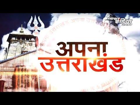 Uttarakhand News - Latest Hindi News & Updates of ...   उत्तराखंड न्यूज़   UK  