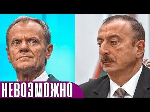 Вступление Азербайджана в ЕС невозможно - Ильхам Алиев