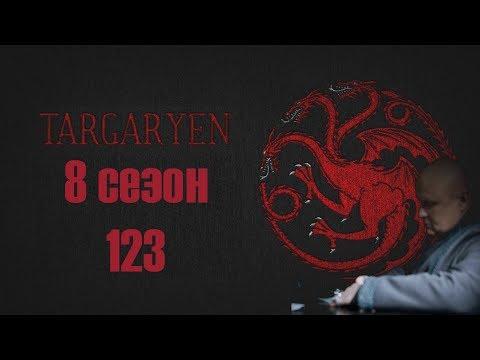 💑Разбор 8-го сезона  Игры Престолов - Мыслить №123