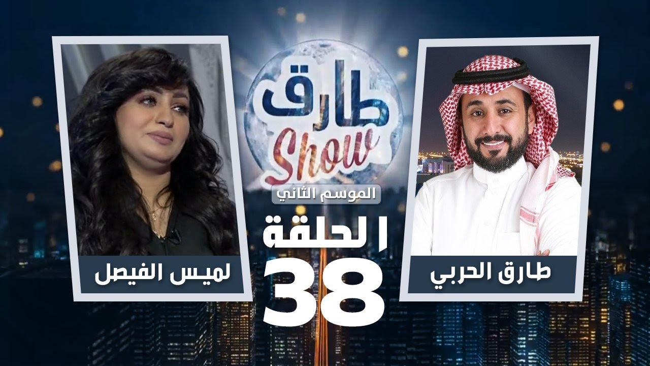 برنامج طارق شو الموسم الثاني الحلقة 38 - ضيفة الحلقة لميس الفيصل