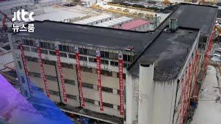 5층 건물 들어 옮긴 상하이…18일 만에 61m '이동' / JTBC 뉴스룸