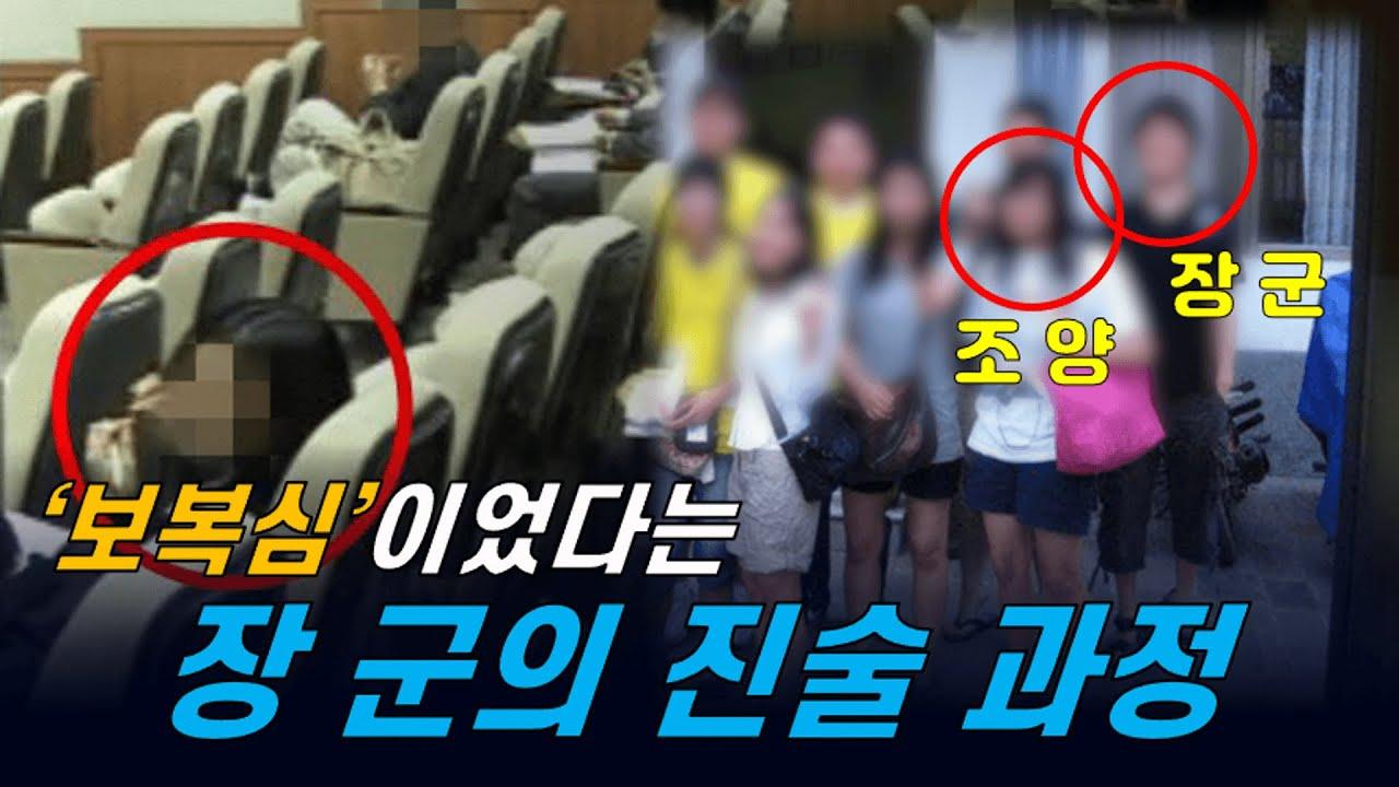 [조국 딸 친구의 증언②] 장 군의 양심고백 같던 법정 증언 [빨간아재]