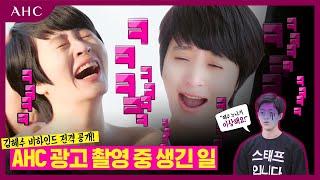 배우 김혜수의 이상한 버릇?! | 아이크림 광고 촬영 …