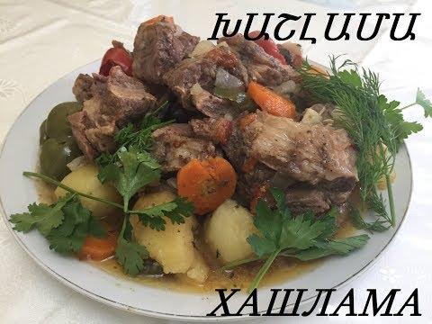 ХАШЛАМА (ԽԱՇԼԱՄԱ) шедевр Армянской кухни. Получится с первого раза.