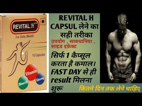 Revital H capsule | कैसे इस्तेमाल करे ।।। Uses : Benefits ...