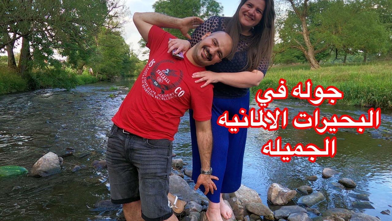 جوله في البحيرات الالمانيه من قناة نور و سنان Noor & Sinan