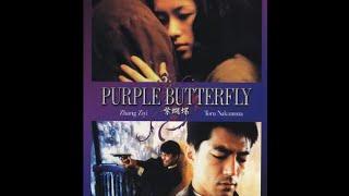 2003年唯一入圍「坎城影展」的華語片,日本影星仲村亨與章子怡主演,婁...