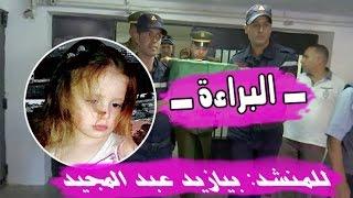 نهال ..انشودة البراءة .. للمنشد عبد المجيد بيازيد HD