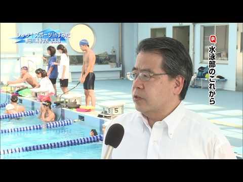 #10 墨田川高校水泳部【レッツ!スポーツinすみだ】