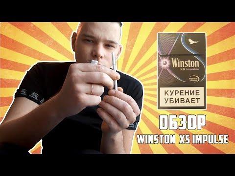 ОБЗОР СИГАРЕТ WINSTON XS IMPULSE