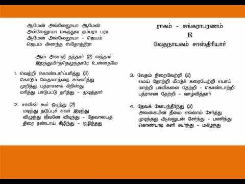Amen Alleluia – ஆமென் அல்லேலூயா  Tamil Christian Keerthanaigal 22 Lyrics