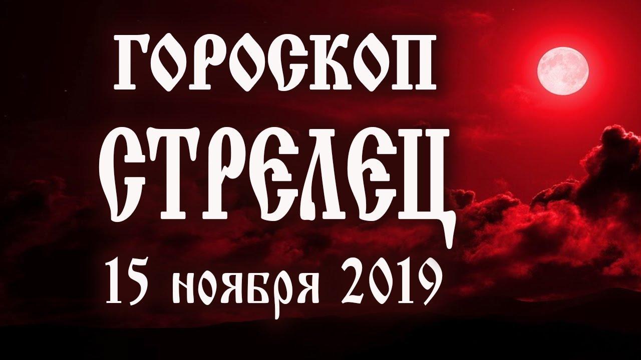 Гороскоп на сегодня 15 ноября 2019 года Стрелец ♐ Новолуние через 12 дней