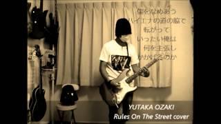 尾崎豊 - 路上のルール