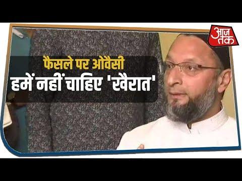 Ayodhya फैसले पर