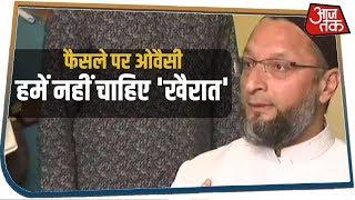 Ayodhya फैसले पर बोले Asaduddin Owaisi, हमें नहीं चाहिए 'खैरात', लौटा दें 5 एकड़ जमीन का ऑफर